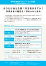forum_seminar160802_2_-_1