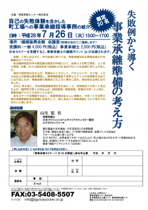自主セミナー20160726_山元先生_失敗例から考える事業承継準備