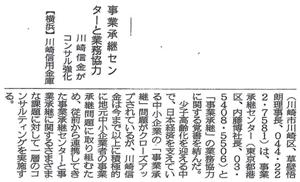 川信業務協力
