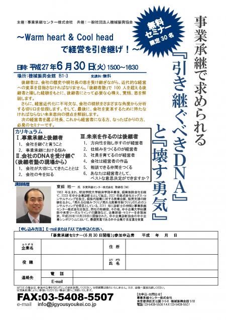 自主セミナー20150630_東條_DNA