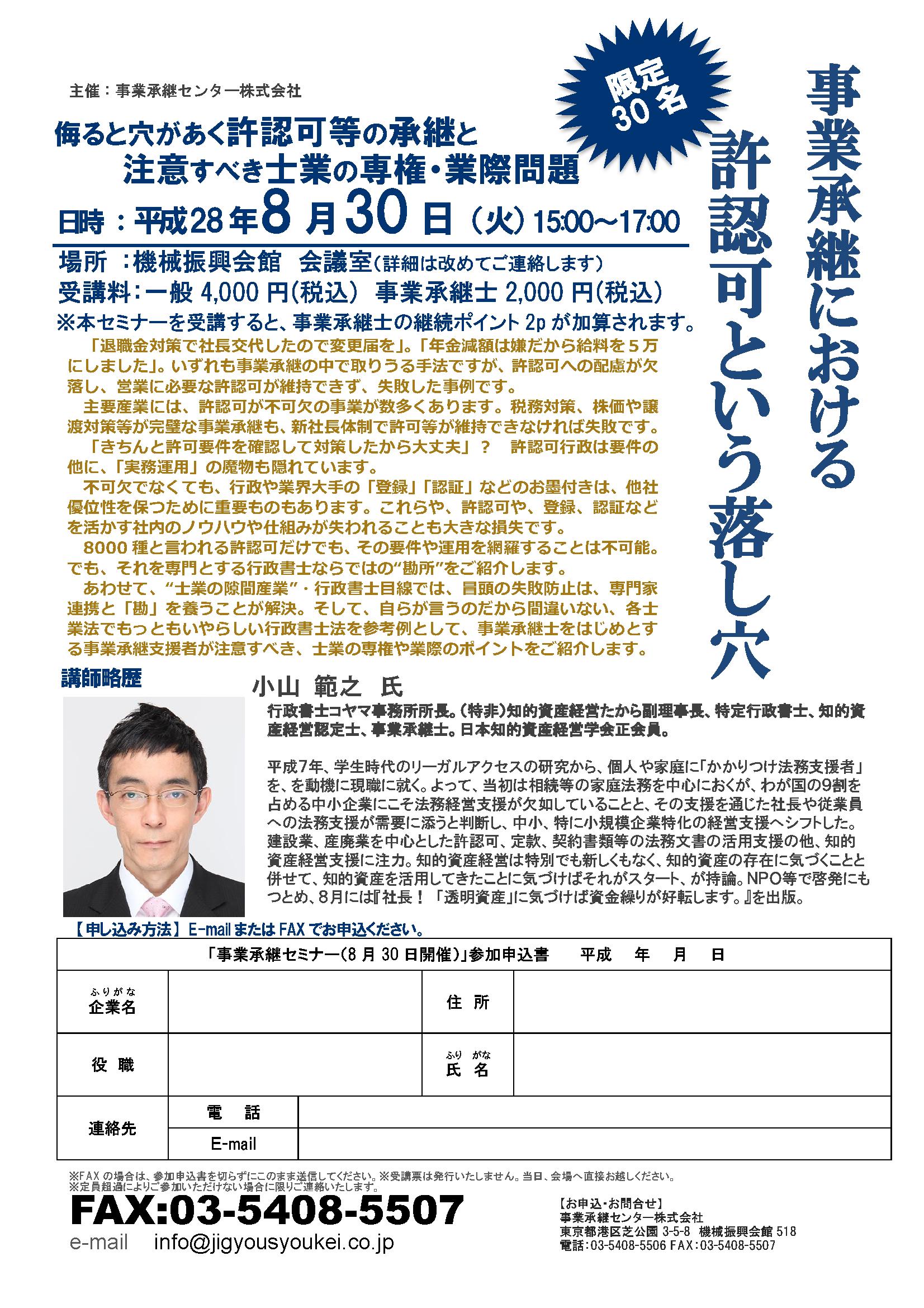 自主セミナー20160830_小山先生_事業承継における許認可という落し穴