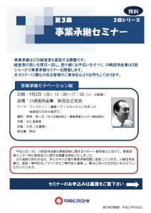 別紙3:チラシ兼参加申込書 第3回事業承継セミナー(27.9.2)_ページ_1