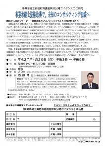 2015事業承継士資格取得講座無料公開セミナー(九州)