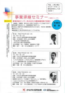 かながわ信用金庫事業承継セミナーチラシ_ページ_1
