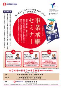 川崎信金事業承継