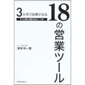 18の営業ツール