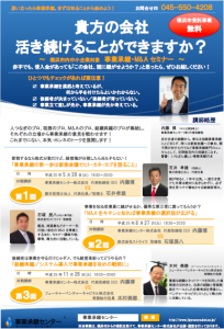 横浜市事業承継セミナー