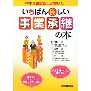 いちばん優しい事業承継の本