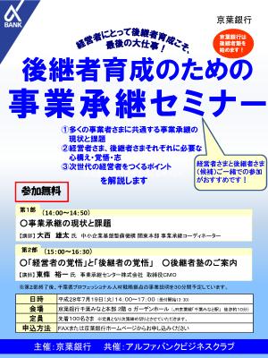 事業承継セミナーチラシ(最終版)_ページ_1