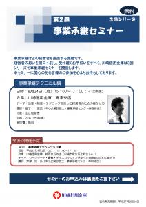 別紙2:チラシ兼参加申込書 第2回事業承継セミナー(27.8.24)_ページ_1