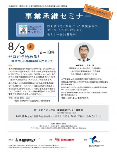 横浜セミナー_v2.8_神奈川銀行4