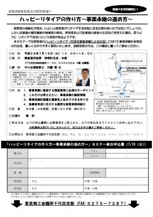 東商千代田支部セミナー20160719