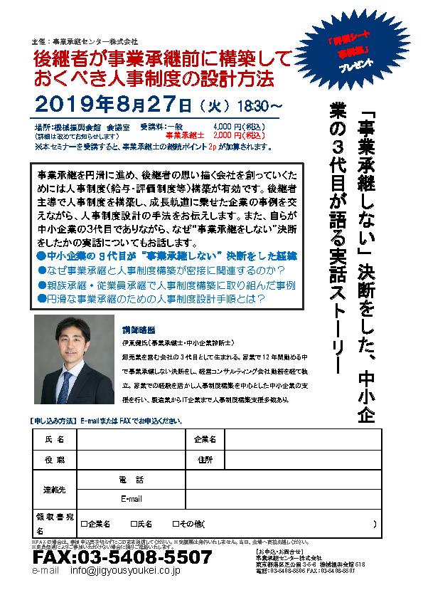 事業承継士 資格継続セミナー 20180806
