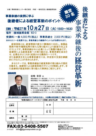 自主セミナー20151027_岩崎_革新v1