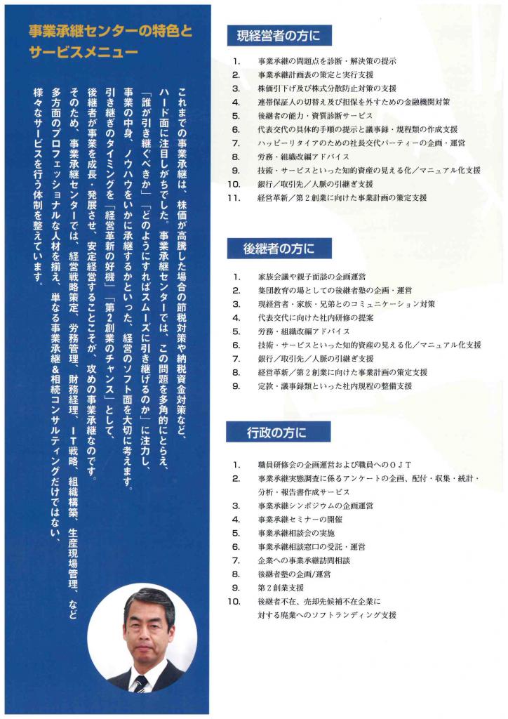 事業承継センター会社案内_ページ_2
