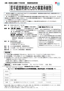 内藤博セミナー