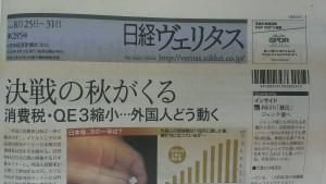 日経ベリタス