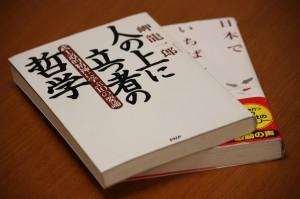 後継者塾課題図書