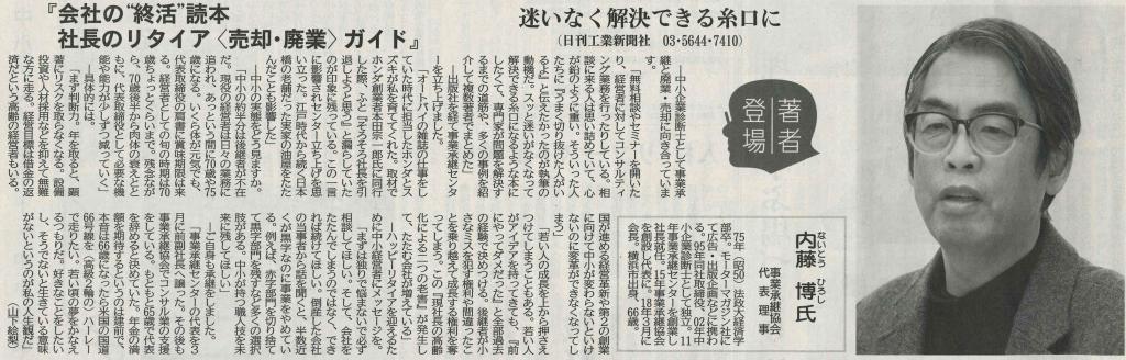 20180423 日刊工業新聞記事