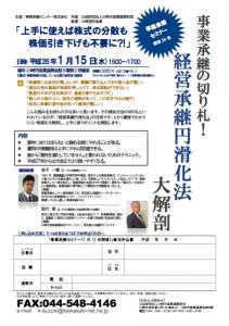 経営承継円滑化法セミナー