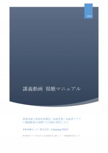 事業承継士資格取得講座_動画視聴マニュアル_ページ_01