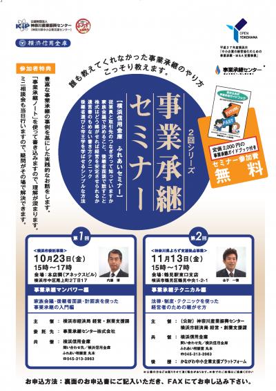 横浜信金_チラシ表