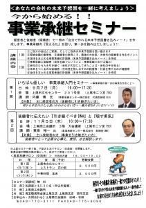 H27事業承継セミナーチラシ(PDF版)_ページ_1