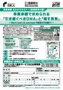 事業承継/引き継ぐべきDNA(27.05.14)