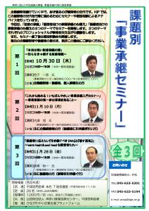 神奈川県セミナー