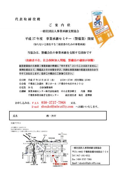 20151216セミナーDM案2