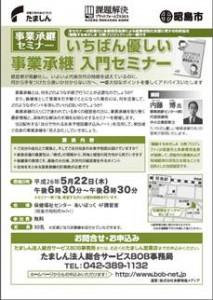 内藤博の事業承継セミナー