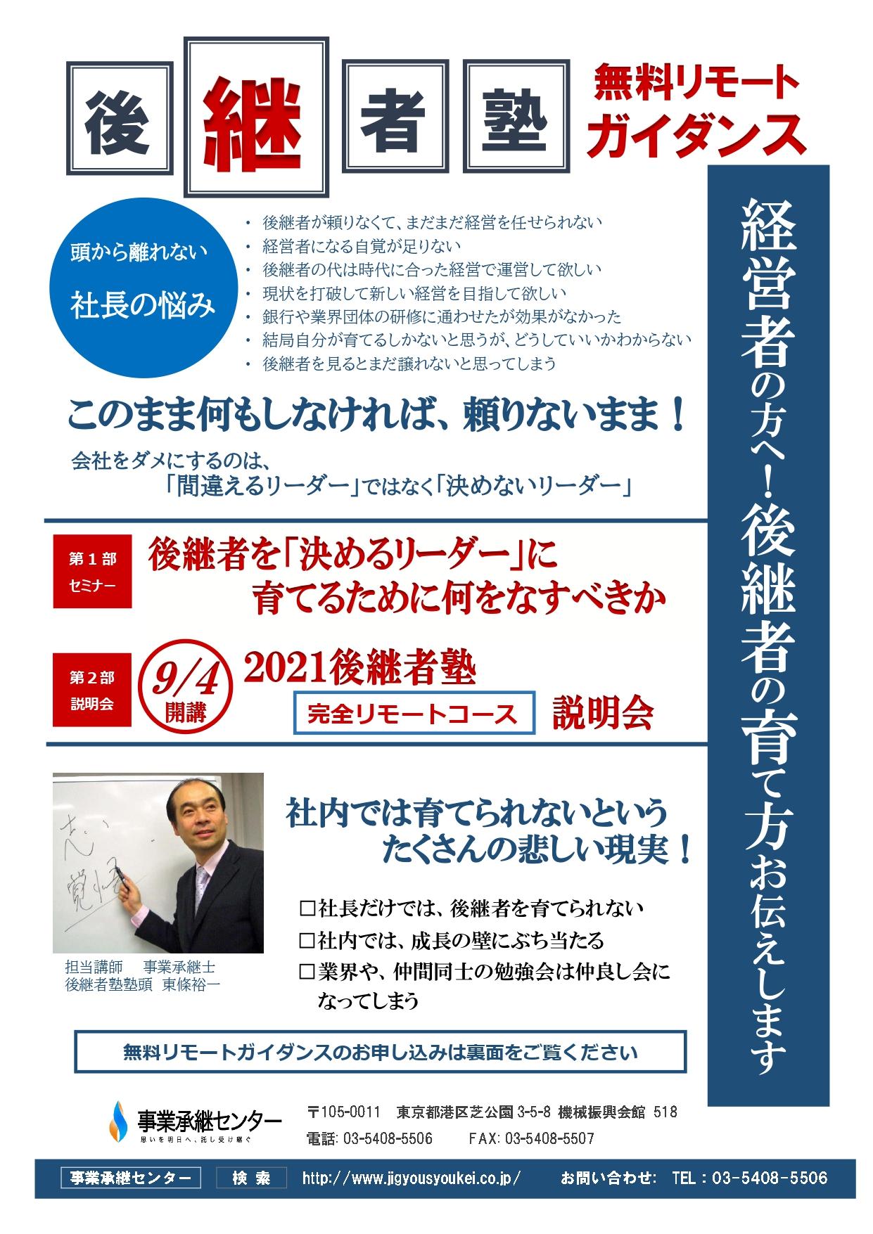 後継者塾 無料リモート ガイダンス