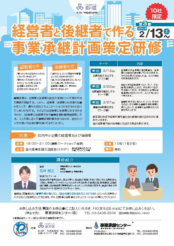 品川区事業承継計画策定研修