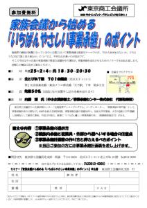 事業承継セミナー 内藤博