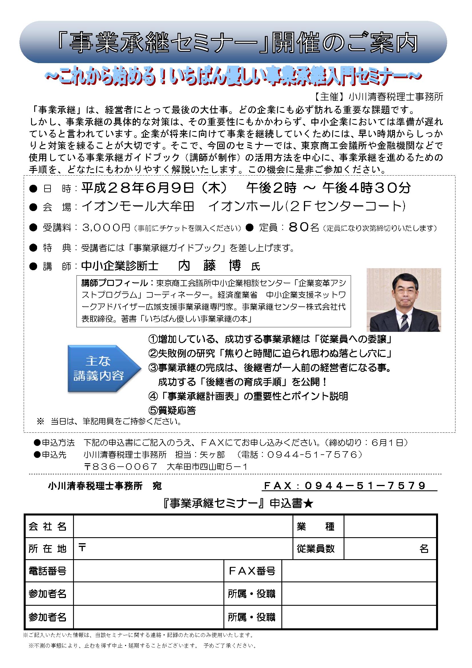大牟田セミナー20160609