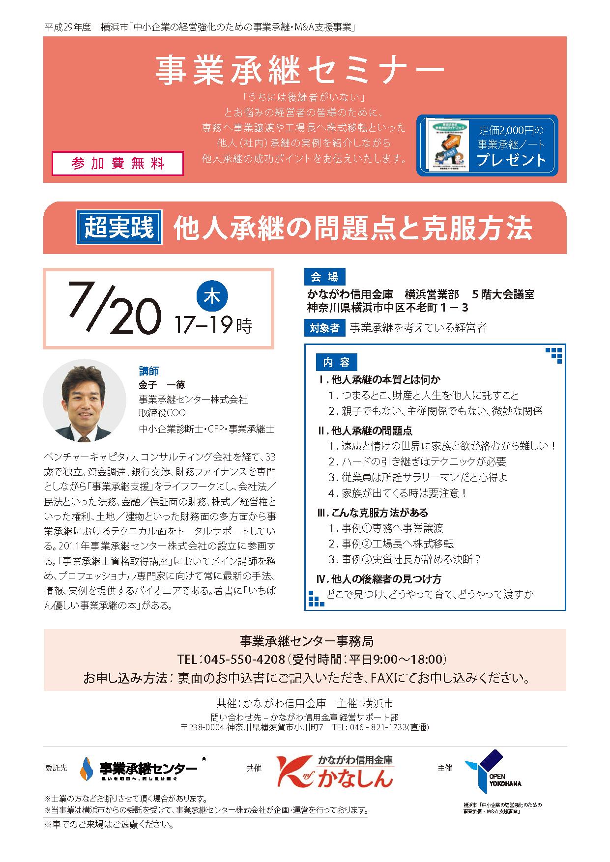 20170425_金子一徳の超実践講座