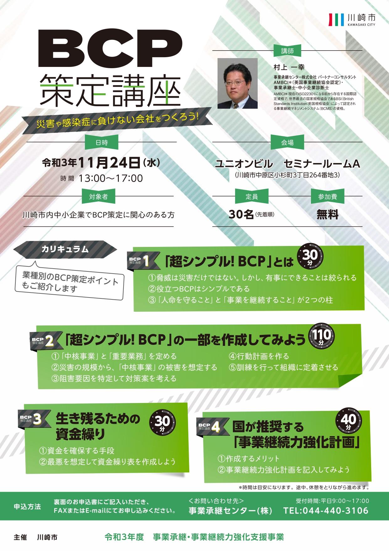 KAWASAKI事業承継塾