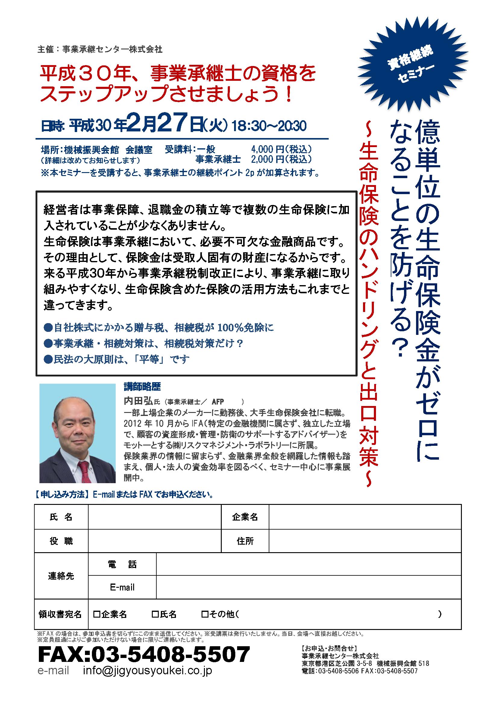 事業承継士 資格継続セミナー 20180227