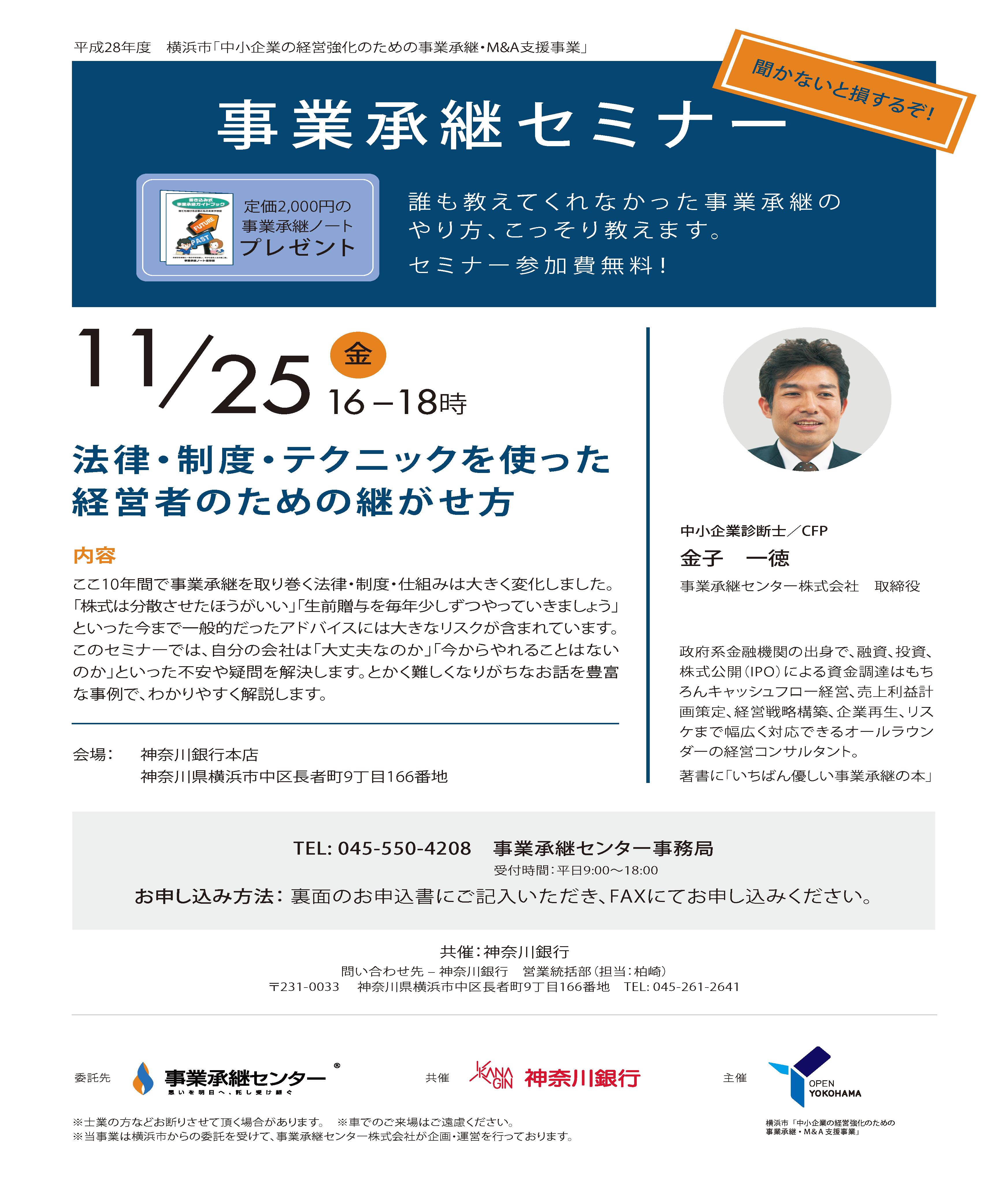 事業承継セミナー 神奈川銀行
