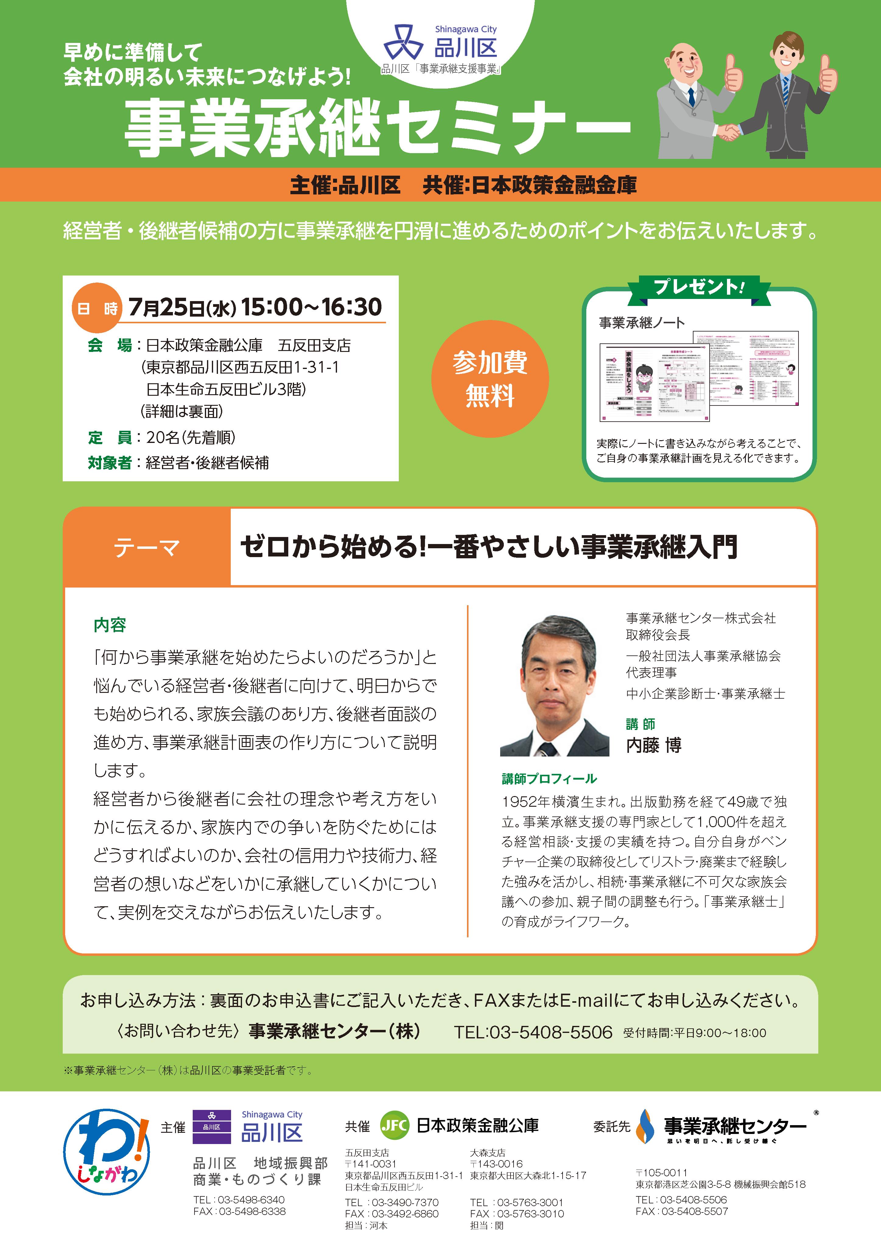日本 政策 金融 公庫 五反田