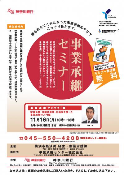神奈川銀行_チラシ表