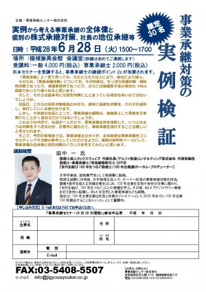 自主セミナー20160628_田中先生_事業承継対策の実例検証