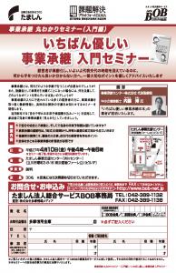 事業承継/事業承継入門セミナー(27.04.10)