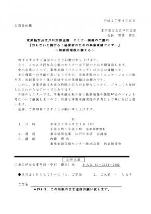 東栄信金_20150521セミナー