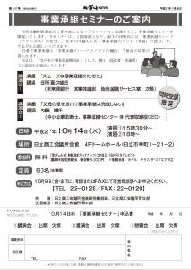 2015.10.14事業承継セミナ―チラシ