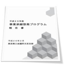 事業承継実態報告書