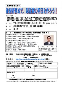 大田区セミナー
