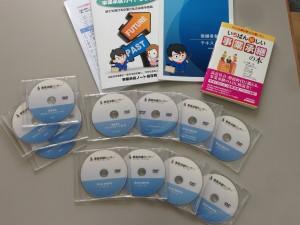 後継者塾DVD講座