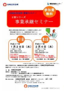 川信事業承継セミナー