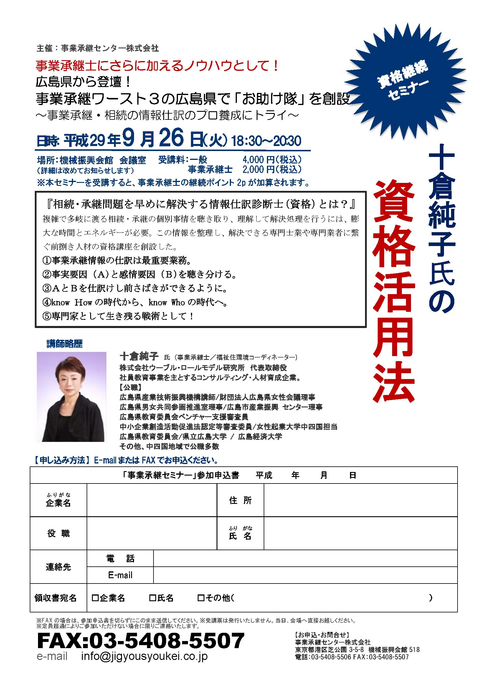 十倉純子氏の資格活用法